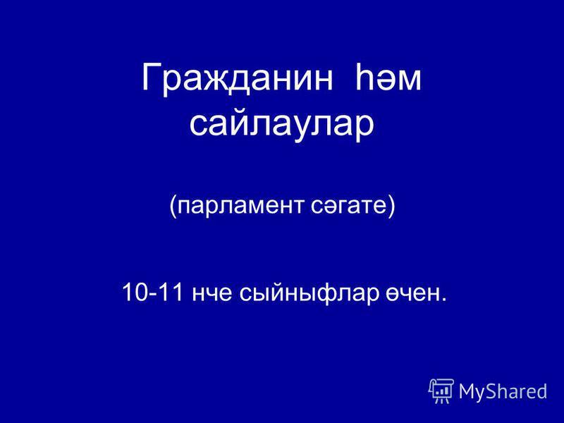 Гражданин һәм сайлаулар (парламент сәгате) 10-11 нче сыйныфлар өчен.
