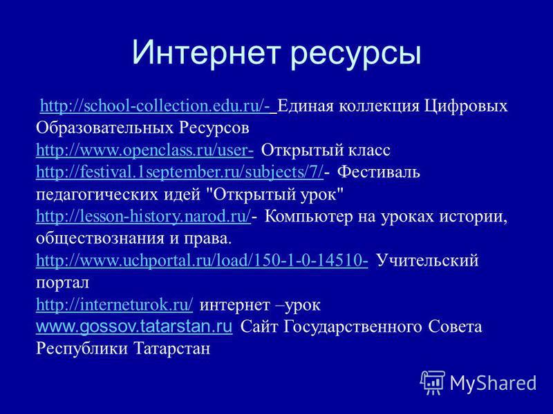 Интернет ресурсы http://school-collection.edu.ru/- Единая коллекция Цифровых Образовательных Ресурсов http://school-collection.edu.ru/- http://www.openclass.ru/user-http://www.openclass.ru/user- Открытый класс http://festival.1september.ru/subjects/7