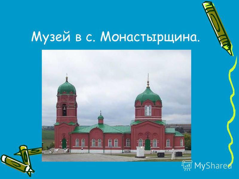 Музей в с. Монастырщина.