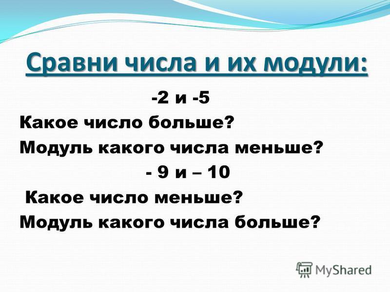 Сравни числа и их модули: -2 и -5 Какое число больше? Модуль какого числа меньше? - 9 и – 10 Какое число меньше? Модуль какого числа больше?