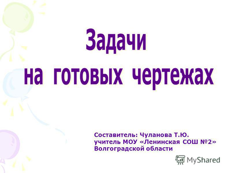 Составитель: Чуланова Т.Ю. учитель МОУ «Ленинская СОШ 2» Волгоградской области