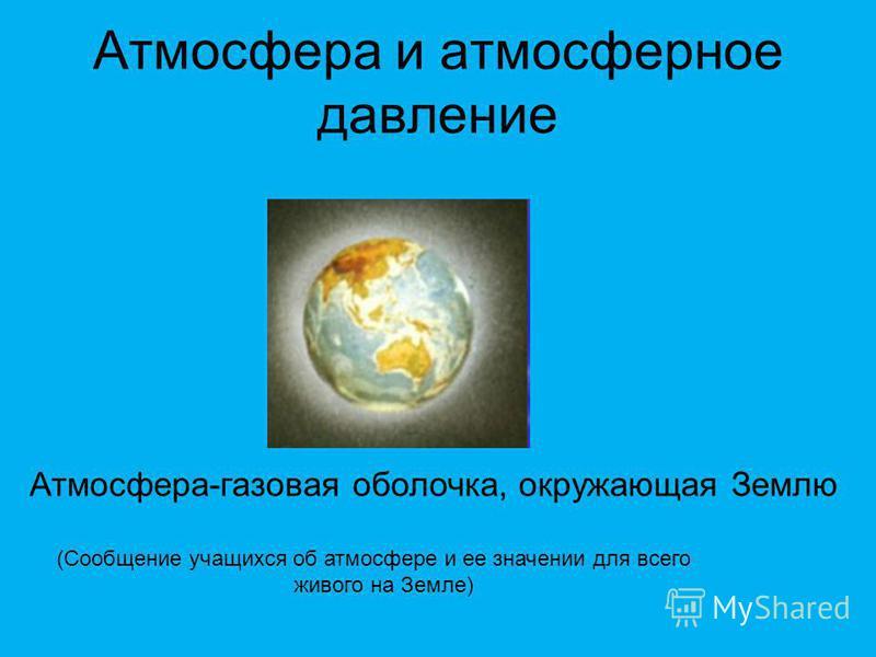 Цель: дать понятие атмосферного давления и способов его измерения.