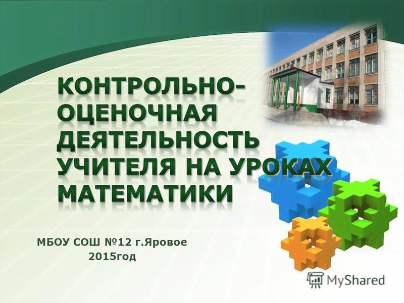 МБОУ СОШ 12 г.Яровое 2015 год