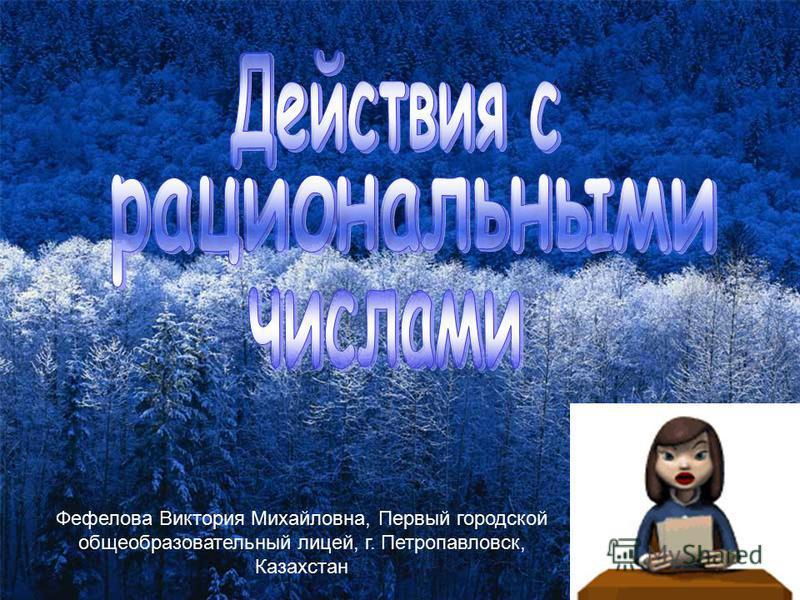 Фефелова Виктория Михайловна, Первый городской общеобразовательный лицей, г. Петропавловск, Казахстан