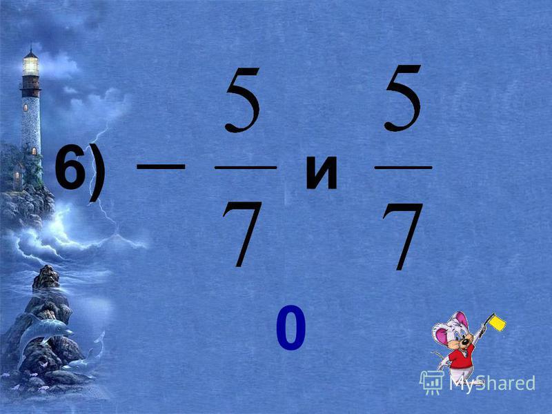 6)и 0