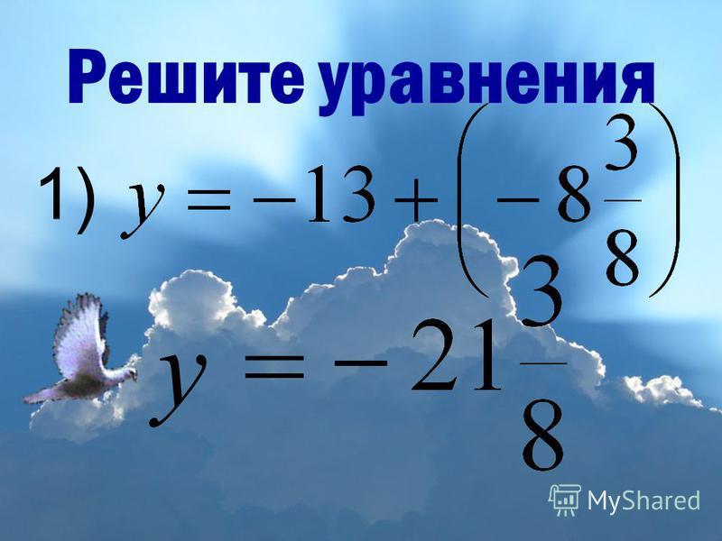 Решите уравнения 1)1) y =
