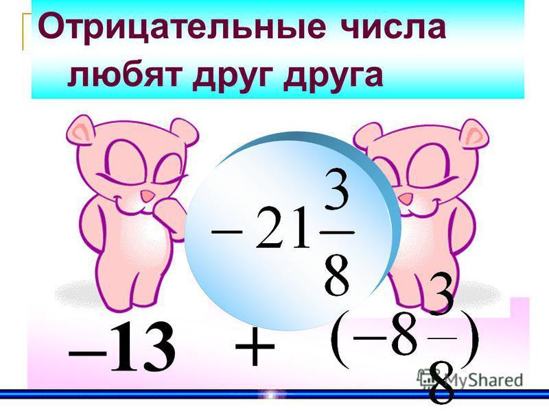 –13 + Отрицательные числа любят друг друга