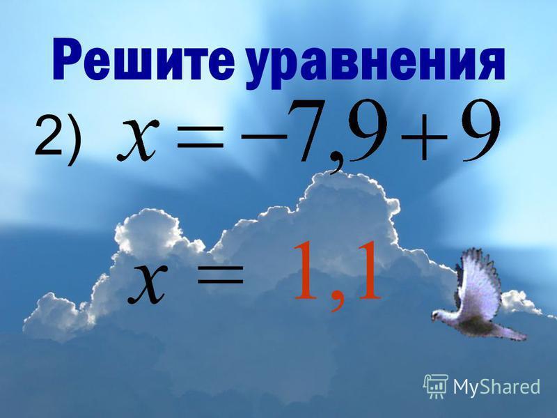 Решите уравнения 2)2) х = 1,1