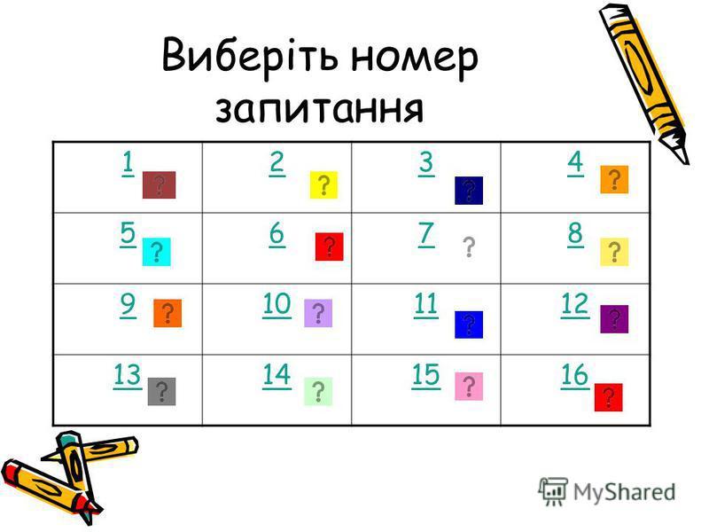 Виберіть номер запитання 1234 5678 9101112 13141516