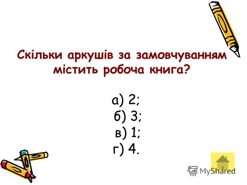 Скільки аркушів за замовчуванням містить робоча книга? а) 2; б) 3; в) 1; г) 4.