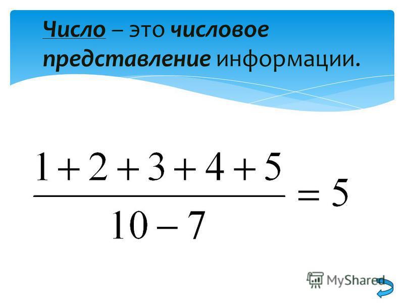 Число – это числовое представление информации.