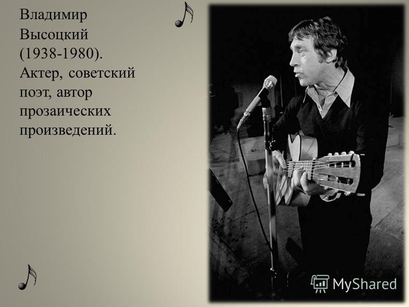 Владимир Высоцкий (1938-1980). Актер, советский поэт, автор прозаических произведений.