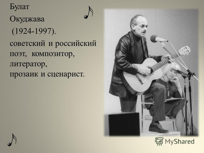 Булат Окуджава (1924-1997). советский и российский поэт, композитор, литератор, прозаик и сценарист.