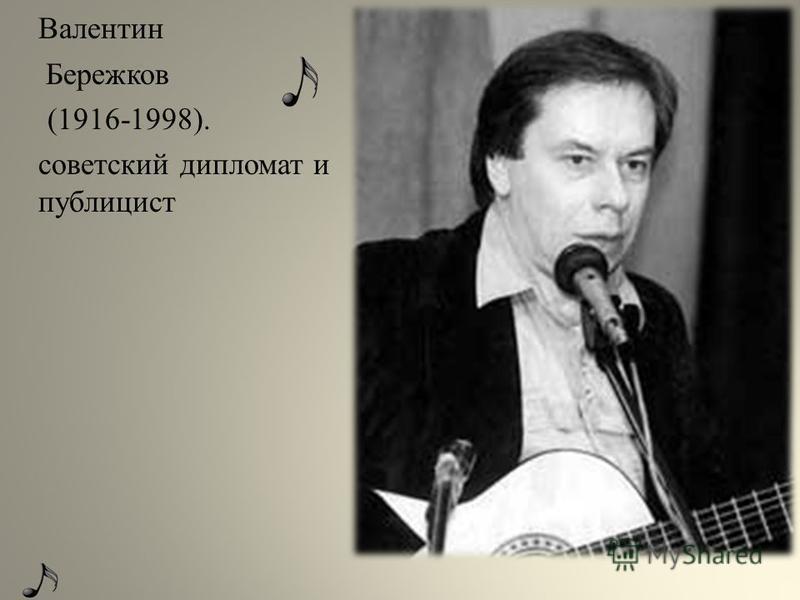 Валентин Бережков (1916-1998). советский дипломат и публицист