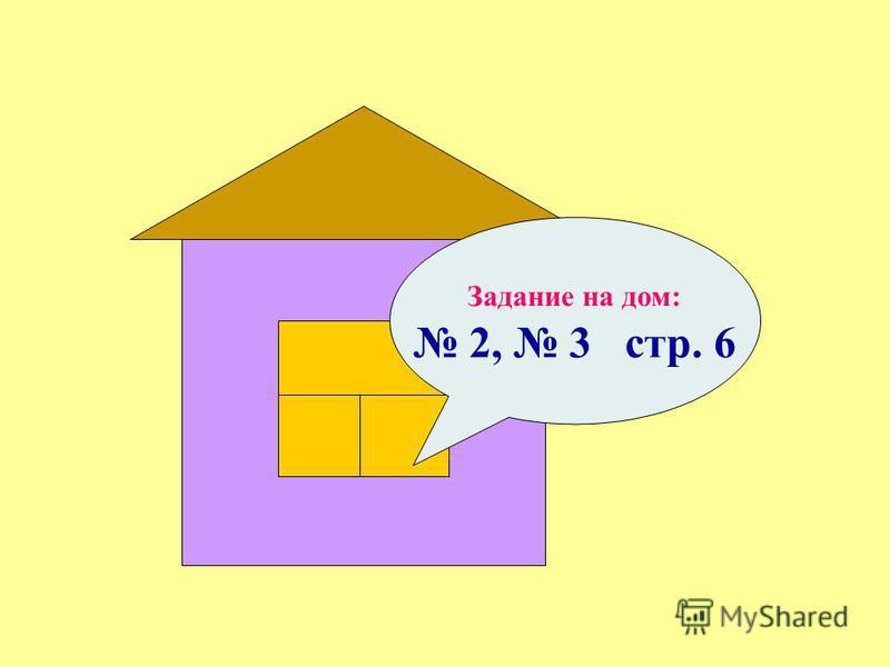 Задание на дом: 2, 3 стр. 6