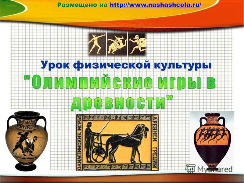 Урок физической культуры Размещено на http://www.nashashcola.ru/ http://www.nashashcola.ru/