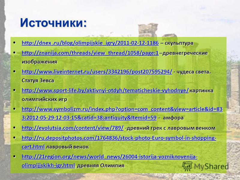 Источники: http://dnex.ru/blog/olimpijskie_igry/2011-02-12-1186 – скульптура http://dnex.ru/blog/olimpijskie_igry/2011-02-12-1186 – скульптура http://dnex.ru/blog/olimpijskie_igry/2011-02-12-1186 http://dnex.ru/blog/olimpijskie_igry/2011-02-12-1186 h