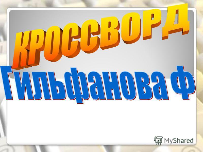 Работу выполнила ученица 9 класса Соловьёва Ксения Спасибо за внимание!