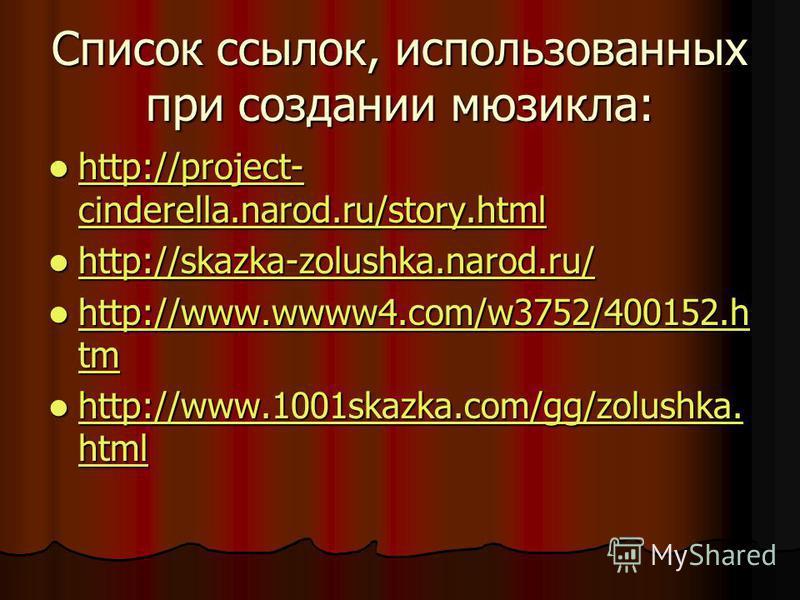 Список ссылок, использованных при создании мюзикла: http://project- cinderella.narod.ru/story.html http://project- cinderella.narod.ru/story.html http://project- cinderella.narod.ru/story.html http://project- cinderella.narod.ru/story.html http://ska