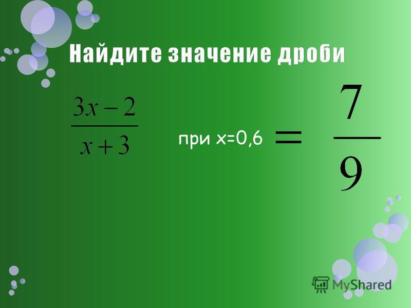 при x=0,6