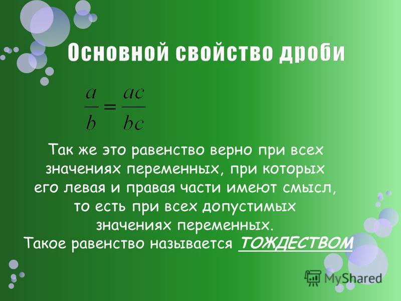 Так же это равенство верно при всех значениях переменных, при которых его левая и правая части имеют смысл, то есть при всех допустимых значениях переменных. Такое равенство называется ТОЖДЕСТВОМ