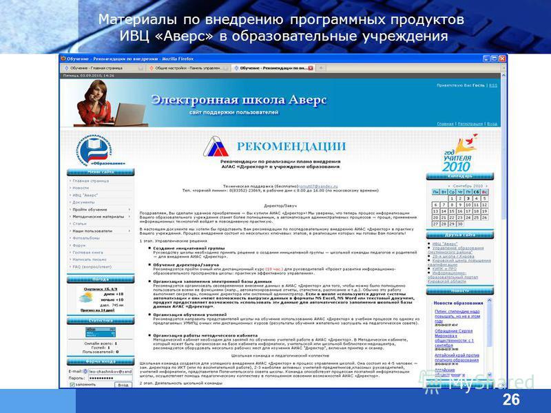Материалы по внедрению программных продуктов ИВЦ «Аверс» в образовательные учреждения 26