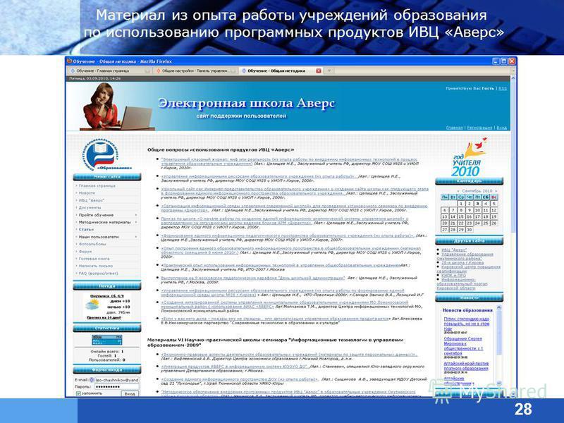 Материал из опыта работы учреждений образования по использованию программных продуктов ИВЦ «Аверс» 28