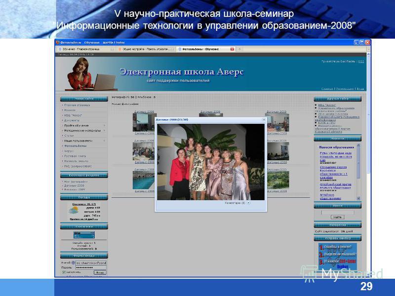 V научно-практическая школа-семинар Информационные технологии в управлении образованием-2008 29
