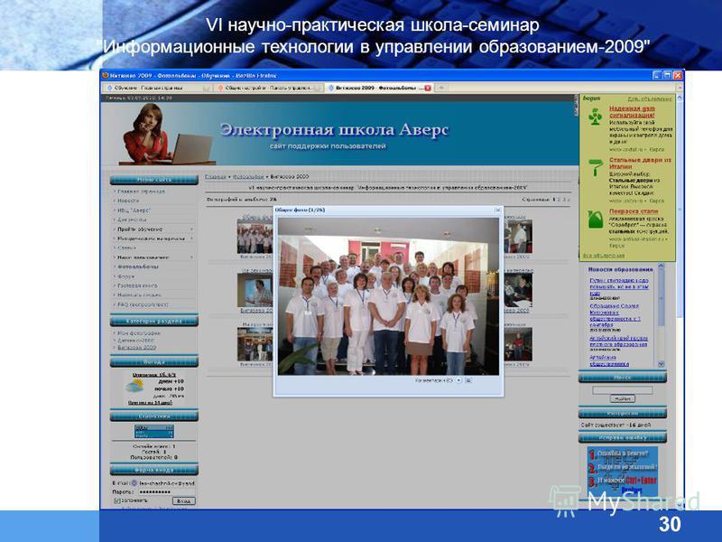 VI научно-практическая школа-семинар Информационные технологии в управлении образованием-2009 30