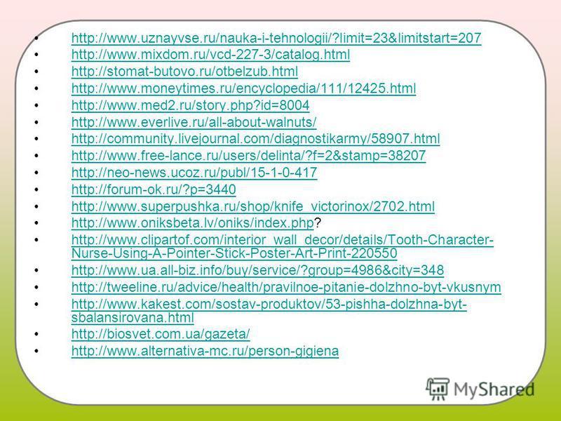 http://www.uznayvse.ru/nauka-i-tehnologii/?limit=23&limitstart=207 http://www.mixdom.ru/vcd-227-3/catalog.html http://stomat-butovo.ru/otbelzub.html http://www.moneytimes.ru/encyclopedia/111/12425. html http://www.med2.ru/story.php?id=8004 http://www