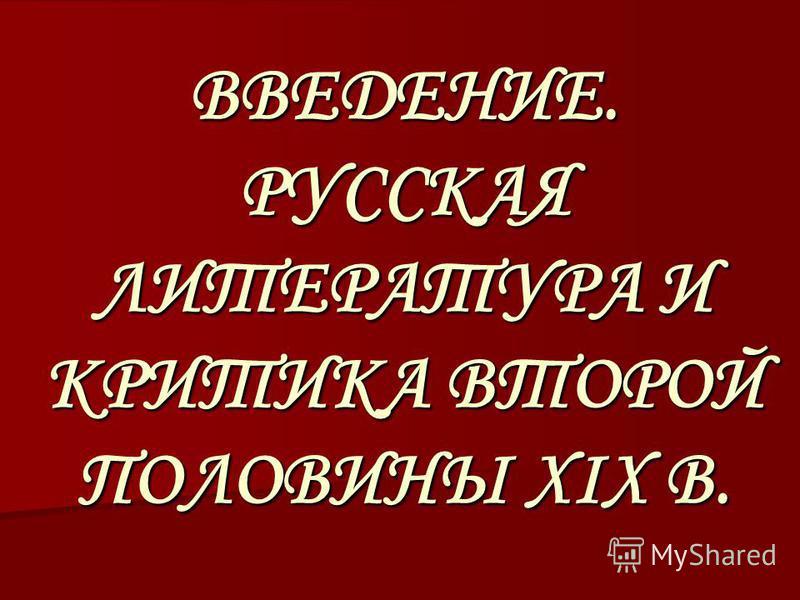 ВВЕДЕНИЕ. РУССКАЯ ЛИТЕРАТУРА И КРИТИКА ВТОРОЙ ПОЛОВИНЫ XIX В.