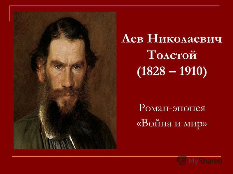 Лев Николаевич Толстой (1828 – 1910) Роман-эпопея «Война и мир»