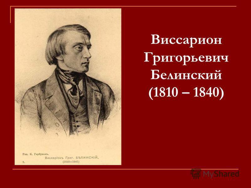 Виссарион Григорьевич Белинский (1810 – 1840)