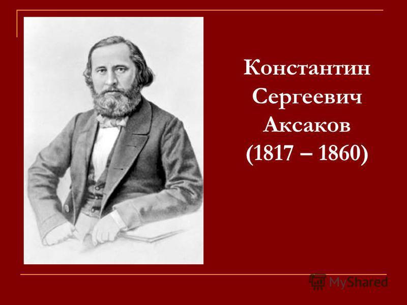 Константин Сергеевич Аксаков (1817 – 1860)