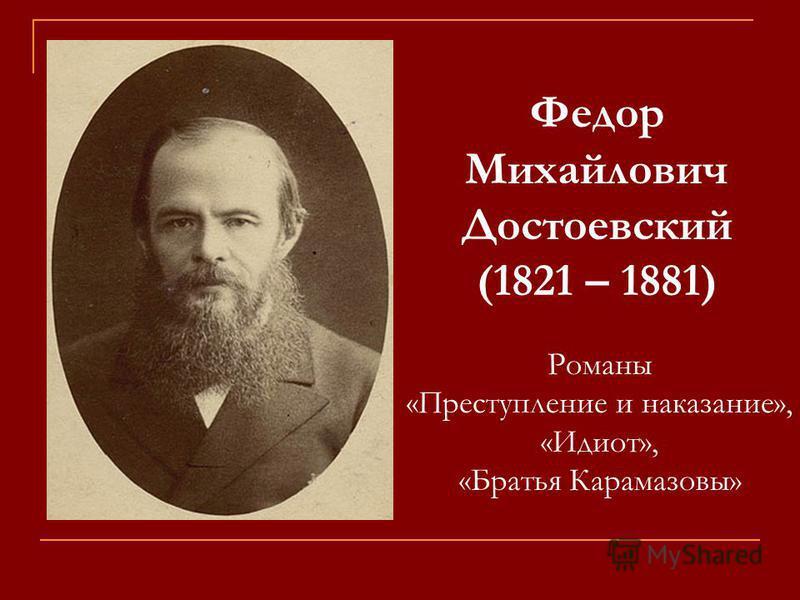 Федор Михайлович Достоевский (1821 – 1881) Романы «Преступление и наказание», «Идиот», «Братья Карамазовы»