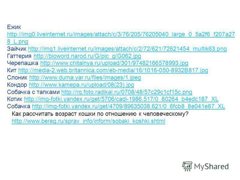 Ежик http://img0.liveinternet.ru/images/attach/c/3/76/205/76205040_large_0_5a2f6_f207a27 8_L.png http://img0.liveinternet.ru/images/attach/c/3/76/205/76205040_large_0_5a2f6_f207a27 8_L.png Зайчик http://img1.liveinternet.ru/images/attach/c/2/72/621/7