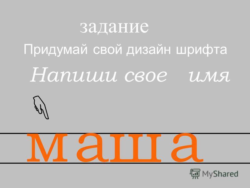 Придумай свой дизайн шрифта Напиши свое имя задание ма ш а