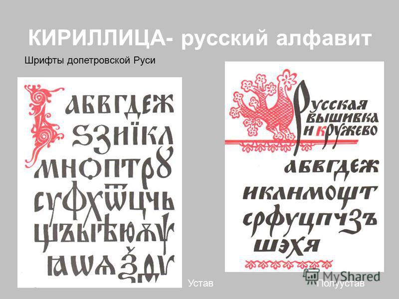 КИРИЛЛИЦА- русский алфавит Шрифты допетровской Руси Устав Полуустав
