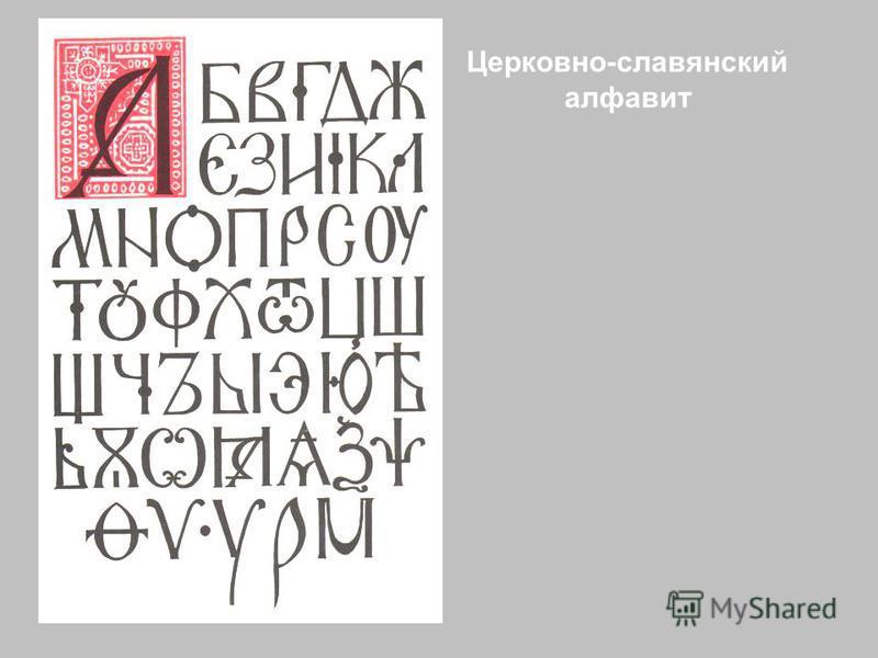Церковно-славянский алфавит
