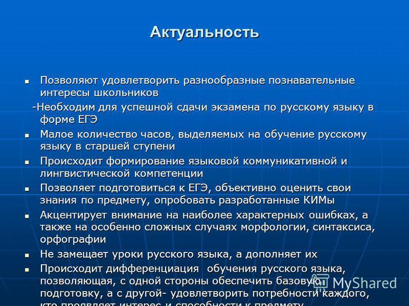 Актуальность Позволяют удовлетворить разнообразные познавательные интересы школьников Позволяют удовлетворить разнообразные познавательные интересы школьников -Необходим для успешной сдачи экзамена по русскому языку в форме ЕГЭ -Необходим для успешно