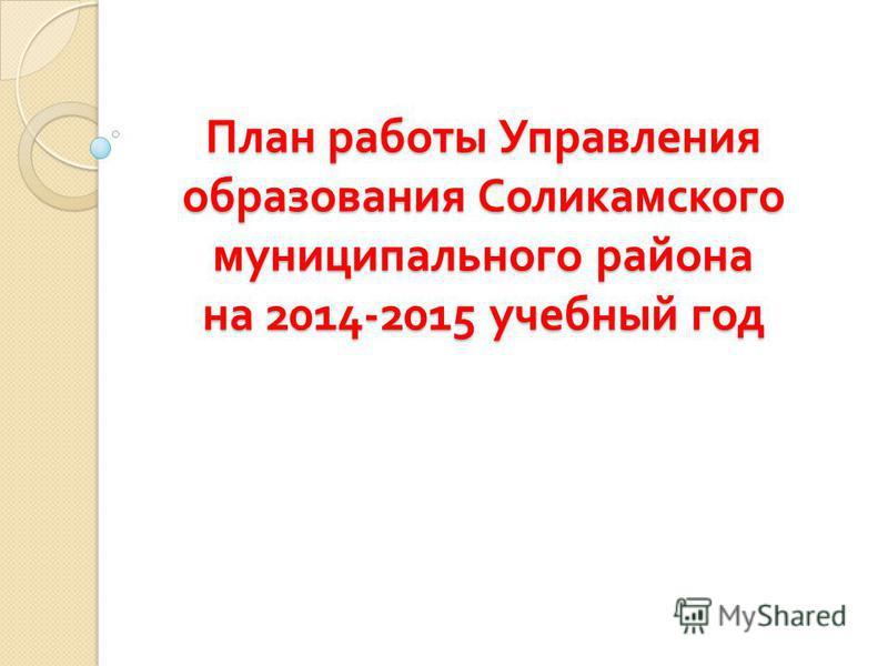 План работы Управления образования Соликамского муниципального района на 2014-2015 учебный год