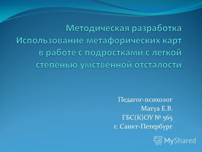 Педагог-психолог Матуа Е.В. ГБС(К)ОУ 565 г. Санкт-Петербург