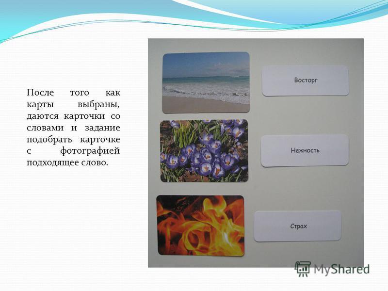 После того как карты выбраны, даются карточки со словами и задание подобрать карточке с фотографией подходящее слово.