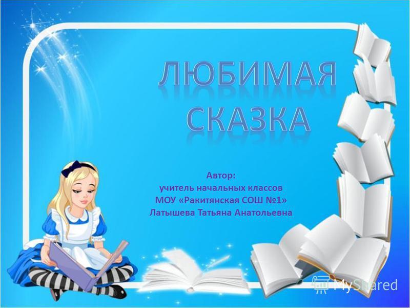 Автор: учитель начальных классов МОУ «Ракитянская СОШ 1» Латышева Татьяна Анатольевна