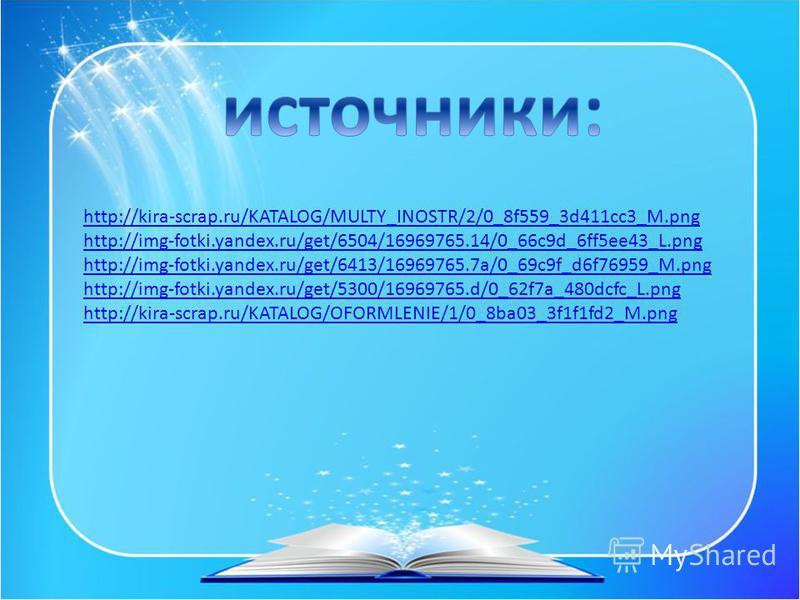 http://kira-scrap.ru/KATALOG/MULTY_INOSTR/2/0_8f559_3d411cc3_M.png http://img-fotki.yandex.ru/get/6504/16969765.14/0_66c9d_6ff5ee43_L.png http://img-fotki.yandex.ru/get/6413/16969765.7a/0_69c9f_d6f76959_M.png http://img-fotki.yandex.ru/get/5300/16969