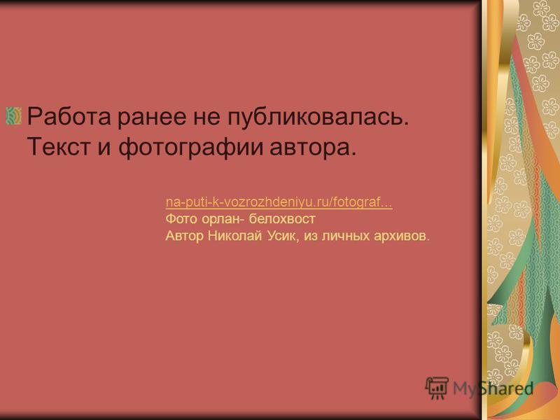 Работа ранее не публиковалась. Текст и фотографии автора. na-puti-k-vozrozhdeniyu.ru/fotograf... na-puti-k-vozrozhdeniyu.ru/fotograf... Фото орлан- белохвост Автор Николай Усик, из личных архивов.
