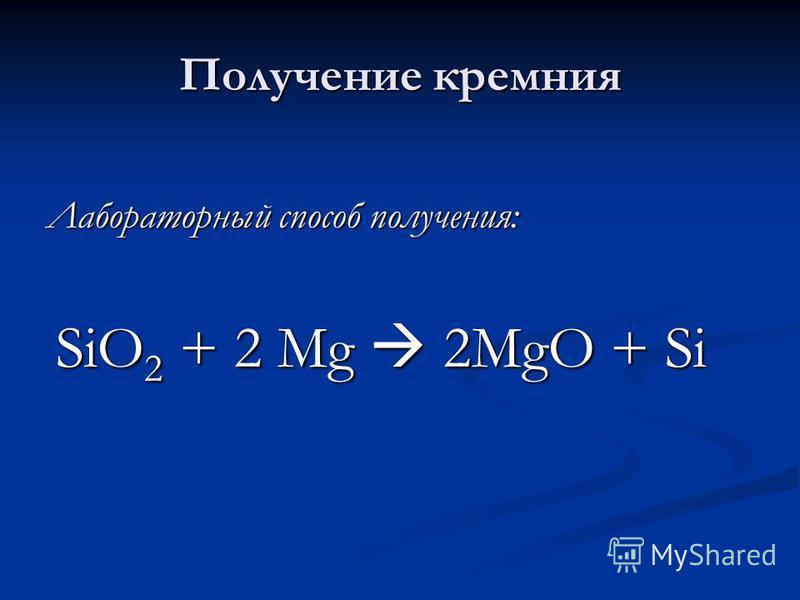 Получение кремния Лабораторный способ получения: SiO 2 + 2 Mg 2MgO + Si SiO 2 + 2 Mg 2MgO + Si