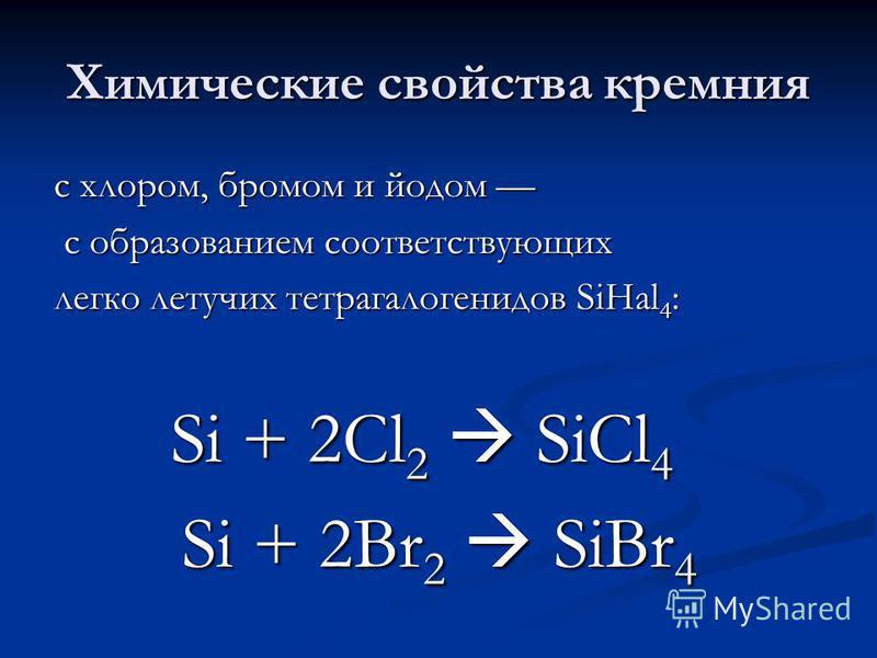 Химические свойства кремния с хлором, бромом и йодом с хлором, бромом и йодом с образованием соответствующих с образованием соответствующих легко летучих тетра галогенидов SiHal 4 : Si + 2Cl 2 SiCl 4 Si + 2Cl 2 SiCl 4 Si + 2Br 2 SiBr 4 Si + 2Br 2 SiB