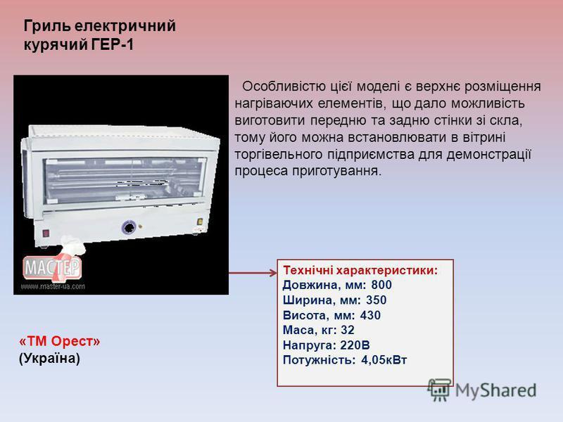 Гриль електричний курячий ГЕР-1 Особливістю цієї моделі є верхнє розміщення нагріваючих елементів, що дало можливість виготовити передню та задню стінки зі скла, тому його можна встановлювати в вітрині торгівельного підприємства для демонстрації проц