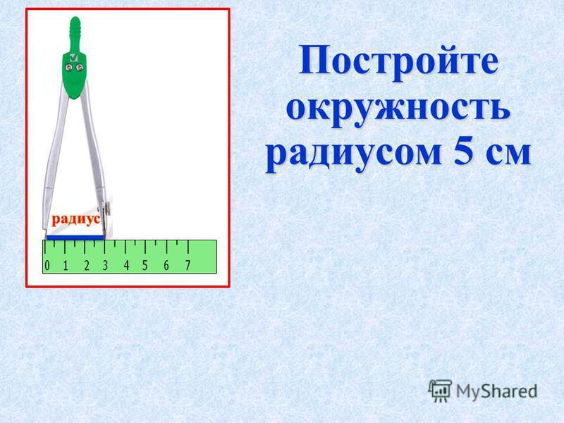 Постройте окружность радиусом 5 см